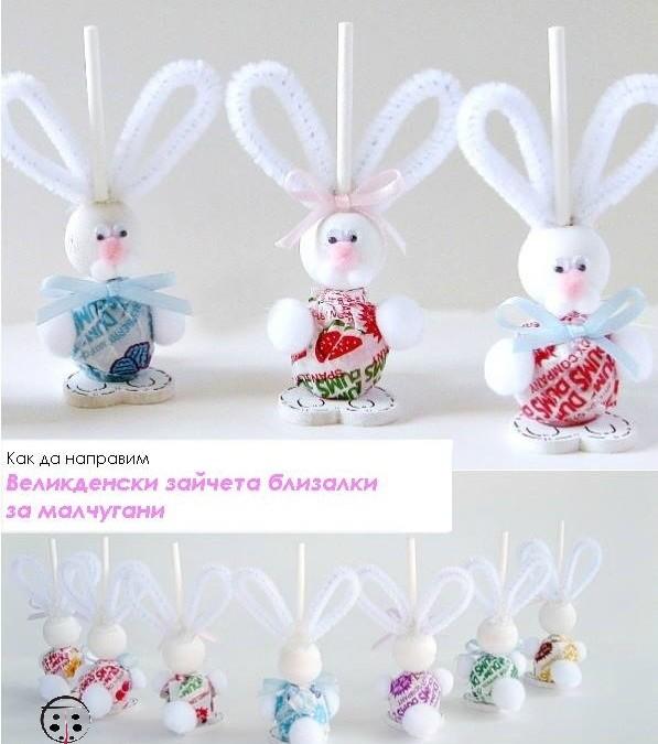Как да направим Великденски зайчета близалки за малчугани