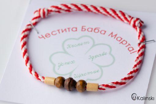 традиционна мартеница за ръка гривна с дървени мъниста